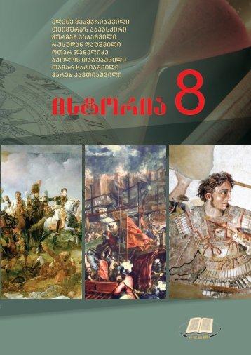 istoria 8