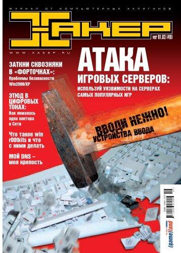Скачать - Xakep Online