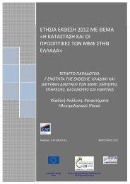Καταστήματα Ηλεκτρολογικού Υλικού - Startup Greece