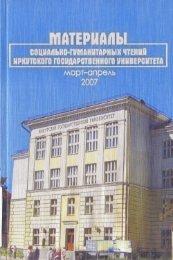 Открыть документ (2.78 mb) - Иркутский государственный ...