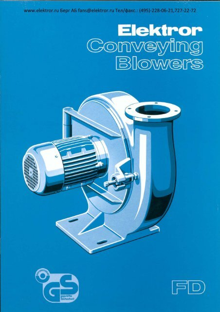 Product catalogue Conveying Blowers(pdf)