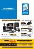 Ноябрь - Xakep Online - Page 2