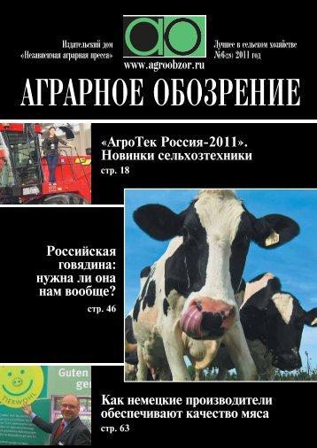 6(28) 2011 год МЯСНОЕ СКОТОВОДСТВО - Институт Аграрного ...
