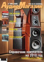 Справочник покупателя на 2010 год - Ultima