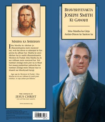Joseph Smith chaudah saal ka the, tab weh