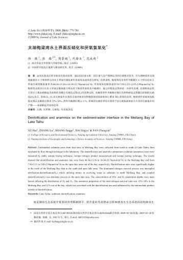 太湖梅梁湾水土界面反硝化和厌氧氨氧化.(PDF431KB) 徐 ... - 湖泊科学
