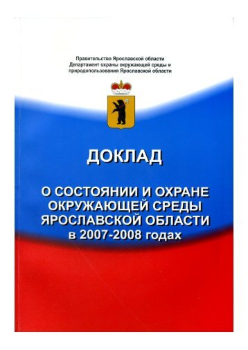 Доклад 2007-2008 - Администрация Ярославской области