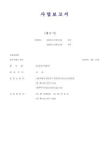 사 업 보 고 서 - LG전자