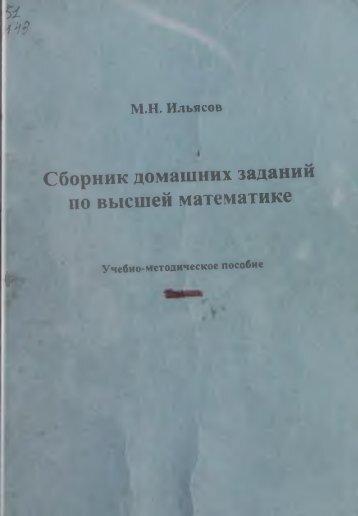 Сборник домашних заданий по высшей математике