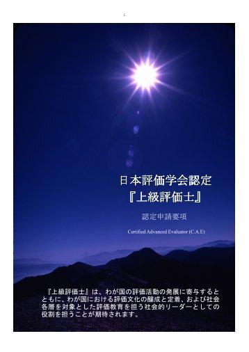 日本評価学会認定 『上級評価士』 - 国際開発センター
