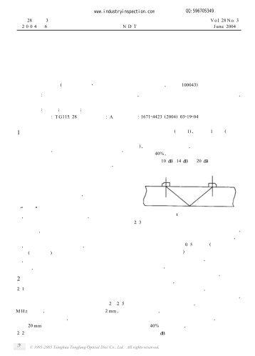 曲面焊缝超声波串列式探伤方法探讨