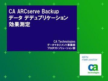データ デデュプリケーション効果測定結果 - ARCserve