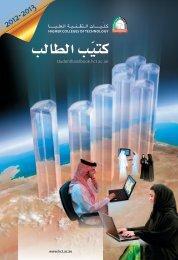 Student Handbook Arabic 2012-2013