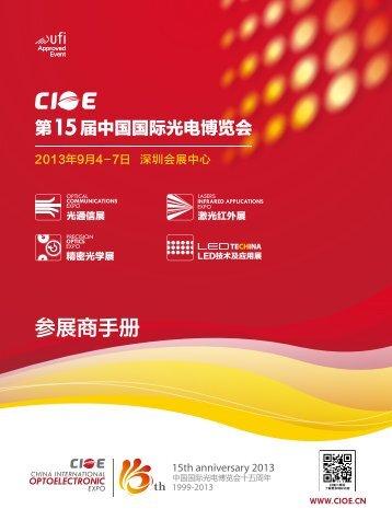 《CIOE2013参展商手册》下载 - 中国国际光电博览会
