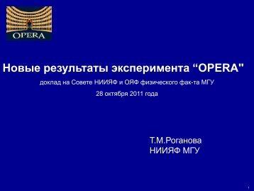"""Новые результаты эксперимента """"OPERA"""""""