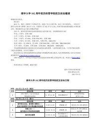 清华大学102 周年校庆经管学院校友活动邀请