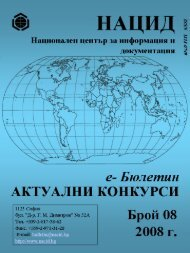 "електронен бюлетин ""актуални конкурси"""