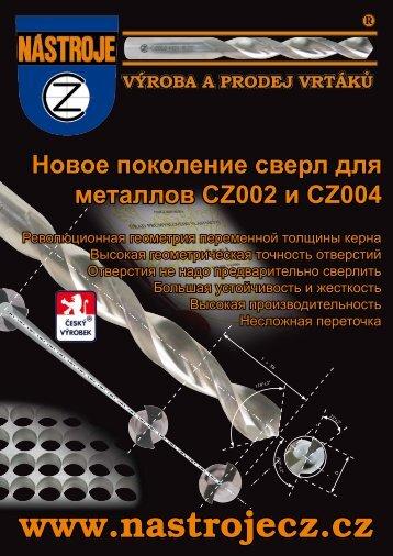 Новое поколение сверл для металлов CZ002 и CZ004