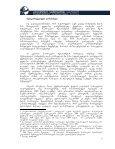 saproceso SeTanxmeba saqarTveloSi - Page 5