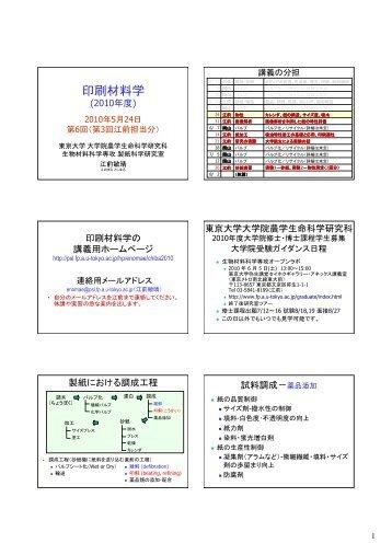 印刷材料学 - 江前敏晴のホームページ
