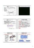 印刷材料学 - 江前敏晴のホームページ - Page 3