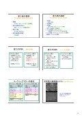 印刷材料学 - 江前敏晴のホームページ - Page 6