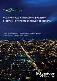 Архитектура активного управления энергией ... - Schneider Electric