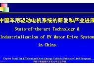 中国车用驱动电机系统的研发和产业进展