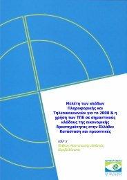 2008 - Παρατηρητήριο για την Κοινωνία της Πληροφορίας