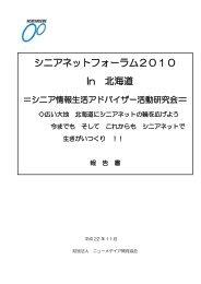 シニアネットフォーラム2010 In 北海道 - ニューメディア開発協会