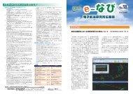 航空交通管理における時間管理手法の研究について - ENRI
