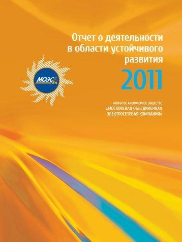 Об Отчете - Московская объединенная электросетевая компания