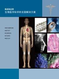 BUEHLER 生物医学科学的全面解决方案 - 标乐材料分析设备和技术的 ...