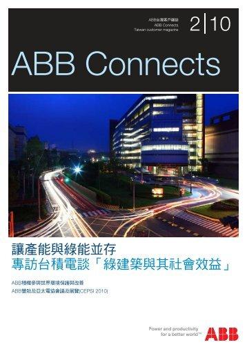 讓產能與綠能並存專訪台積電談「綠建築與其社會效益」 - ABB