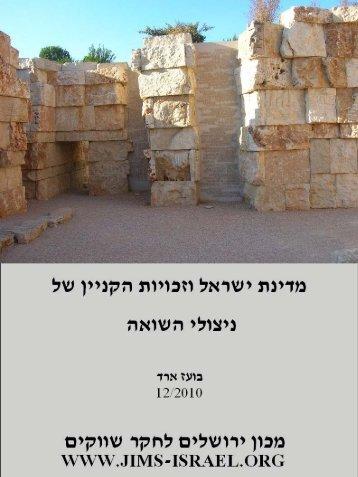 מדינת ישראל וזכויות הקניין של ניצולי השואה