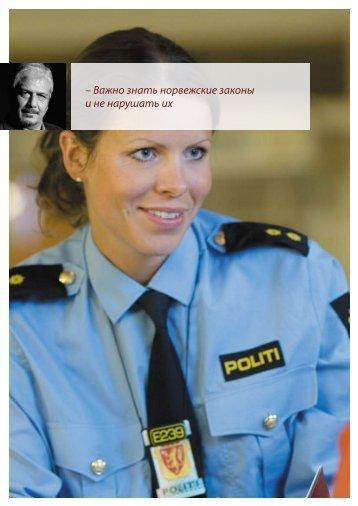– Важно знать норвежские законы и не нарушать их - UDI