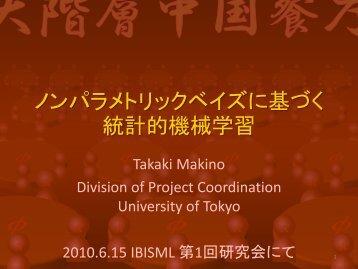 20100615-IBISML-makino
