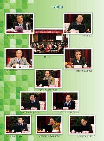 北京分院京区党委召开2009年度工作会议 - 中国科学院北京分院