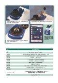 查看 - 标乐材料分析设备和技术的领先者 - Page 3