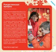 Календарь мероприятий Нарвы и Нарва-Йыэсуу на 2011 ... - Narva!