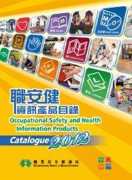 書籍-職安健資訊產品目錄2012 - 職業安全健康局
