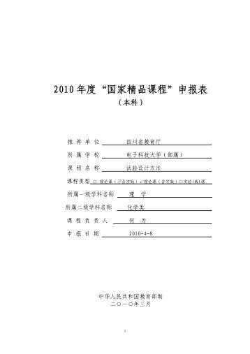 """2010 年度""""国家精品课程""""申报表"""