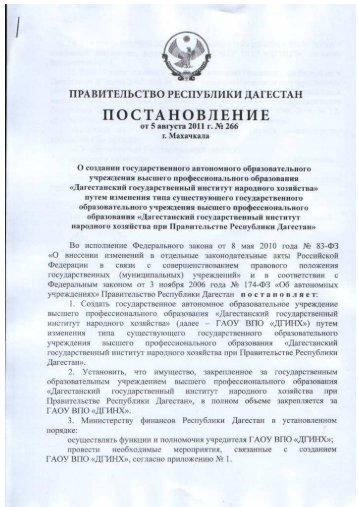 Постановление Правительства Республики Дагестан от 5 ...