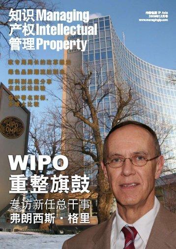 专访新任总干事弗朗西斯•格里 - Managing Intellectual Property