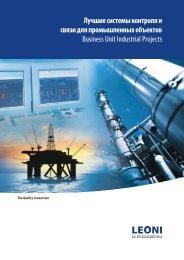 Лучшие системы контроля и связи для промышленных ... - LEONI