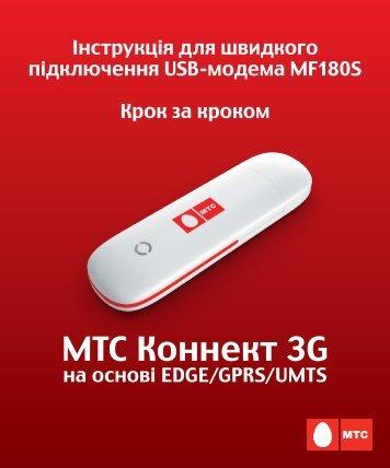 Інструкція для швидкого підключення USB-модема MF180S