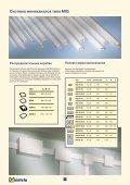 """Каталог профессиональных кабельных систем """"Quintela"""" - Page 2"""