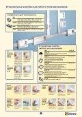 """Каталог профессиональных кабельных систем """"Quintela"""" - Page 3"""