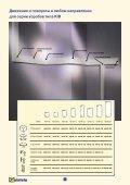"""Каталог профессиональных кабельных систем """"Quintela"""" - Page 6"""