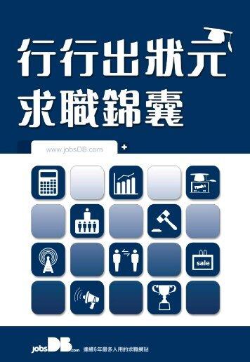 Hkbsdb magazines download jobsdb stopboris Choice Image
